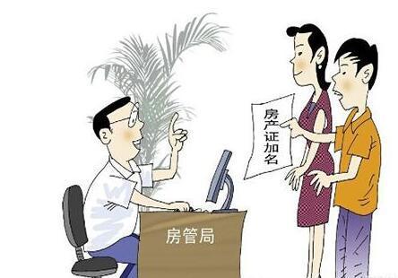 婚前房产过户需要什么手续婚前婚后过户可是有不同的!