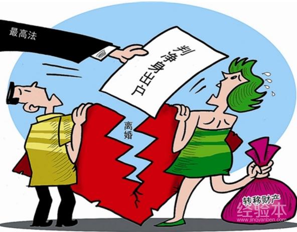 离婚前转移财产犯法吗