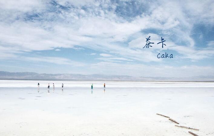 青海湖到茶卡盐湖多少公里