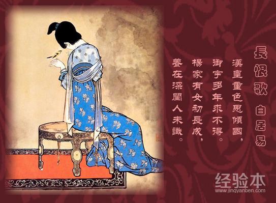 白居易长恨歌全文 最后两句是天蓬元帅的口头禅