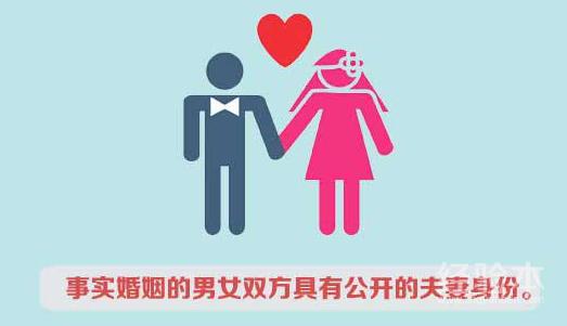 事实婚姻的认定_事实婚姻的认定 注意时间,否则你就是结了个假婚!-教育经验本