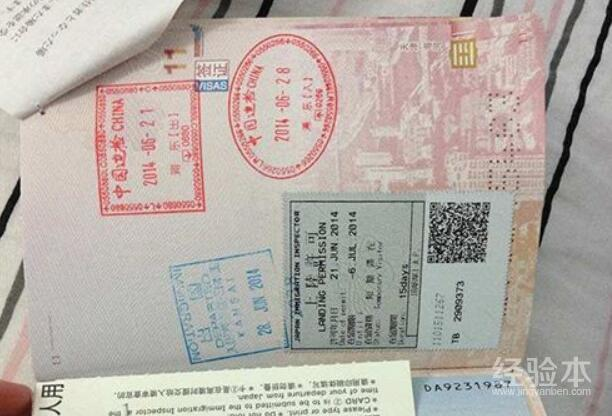 日本旅游签证要多久