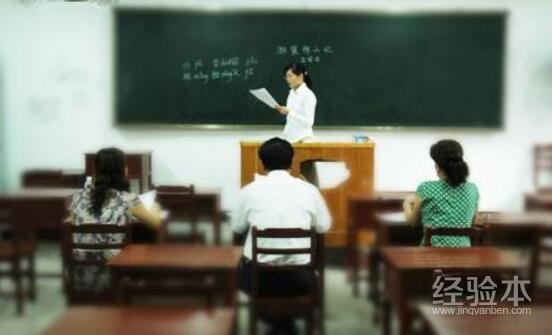 教師資格證面試考什么