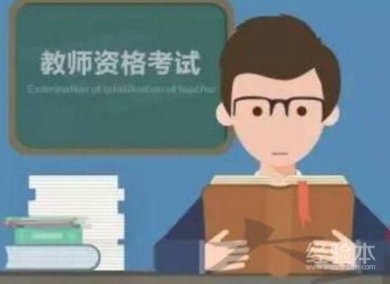 教師資格證筆試考試需要帶什么